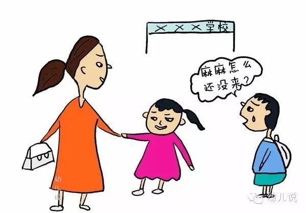 孩子放學,你選擇早接還是晚接孩子? 會影響孩子的性格!